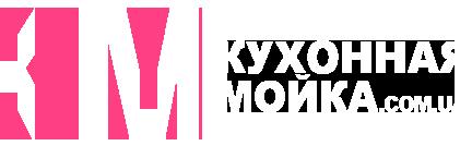 Кухоннаямойка.com.ua